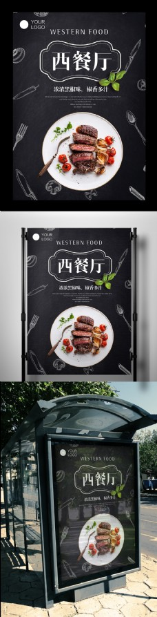 黑色背?#25353;?#26041;经典美食西餐宣传海报