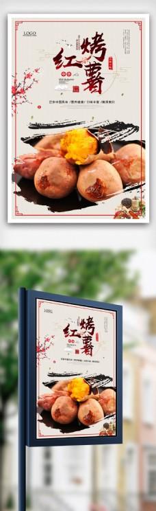 烤红薯美味海报下载.psd