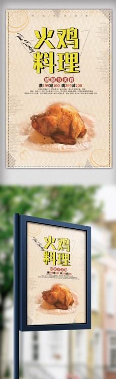 2018简约大气火鸡料理海报