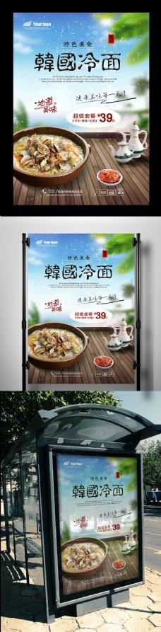 2017年韩国美食海报设计PSD格式