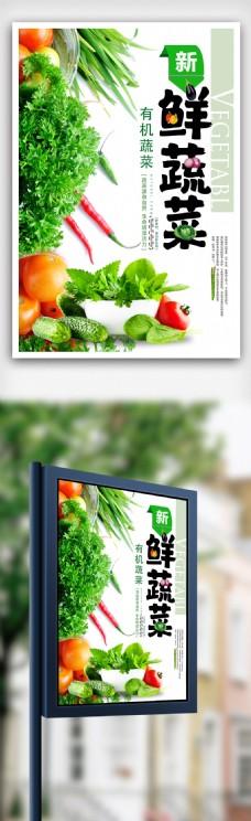 绿色新鲜蔬菜海报.psd
