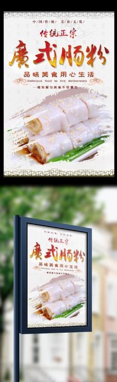 广式早茶肠粉茶点点心宣传海报