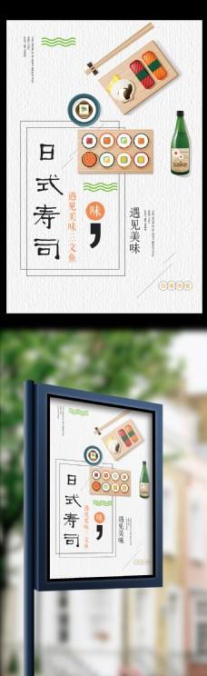 日式小清新美味寿司三文鱼料理海报