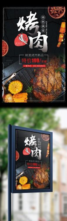 美食烤肉餐饮促销宣传海报