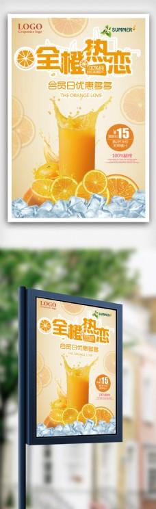 全橙热恋鲜榨橙汁宣传海报.psd