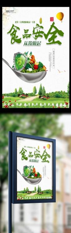 简易古典大气食品安全宣传展板设计