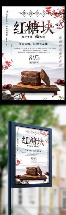 中国风古法红糖宣传海报模板