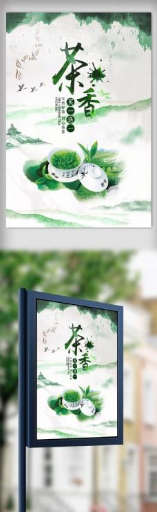 绿色清新茶文化茶饮春茶海报