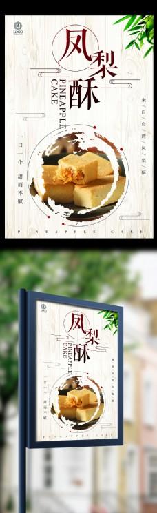 小清新美食凤梨酥海报