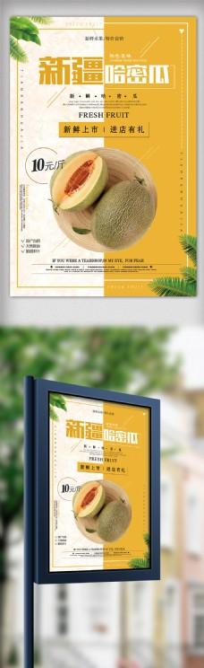 新鲜水果哈密瓜新品上市海报设计