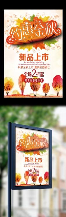 2017约惠金秋海报