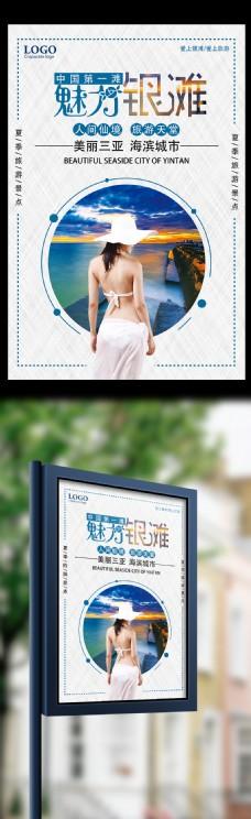 旅行社魅力銀灘宣傳海報
