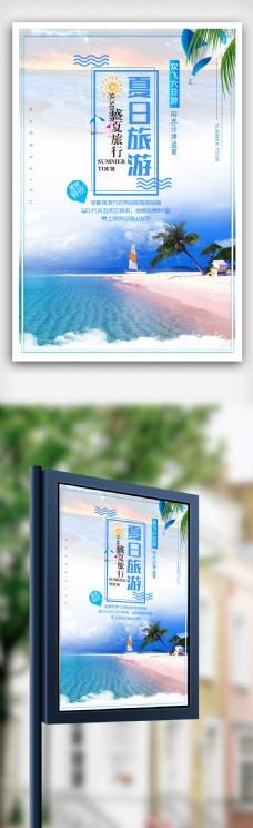 海边游旅游宣传海报模版.psd