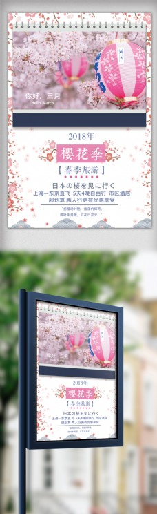 创意清新樱花季旅游宣传海报