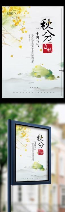 中国风秋分24节气节日海报