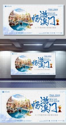 简约时尚澳门旅游宣传宣传展板