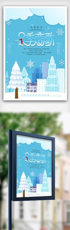 大氣創意冬季旅游海報
