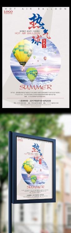 热气球激情夏日宣传海报