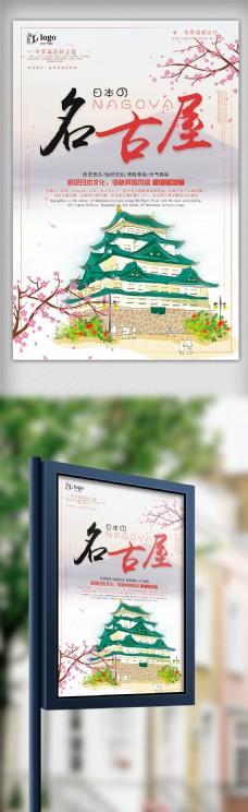 简约唯美大气日本名古屋创意旅游宣传海报