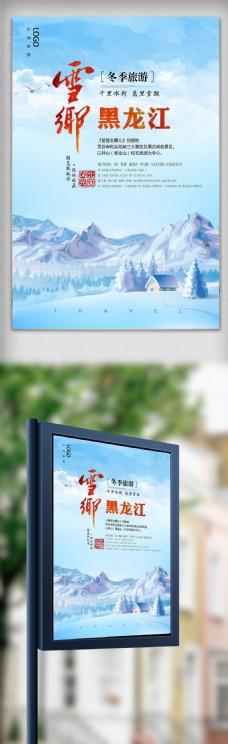 黑龙江雪乡东北冬季旅游海报