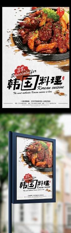韩国料理特色美食促销海报