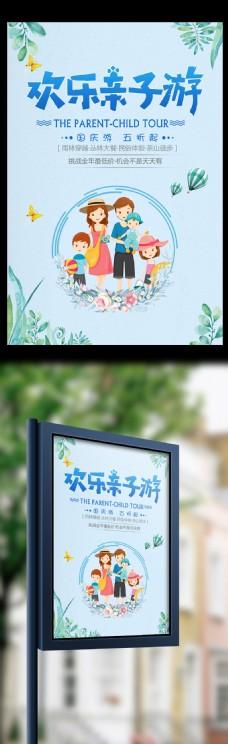 国庆出游季亲子游海报