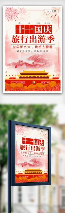 2018年旅游行业国庆节展板海报模板
