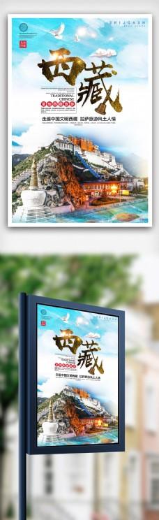 简约风西藏旅游宣传海报.psd