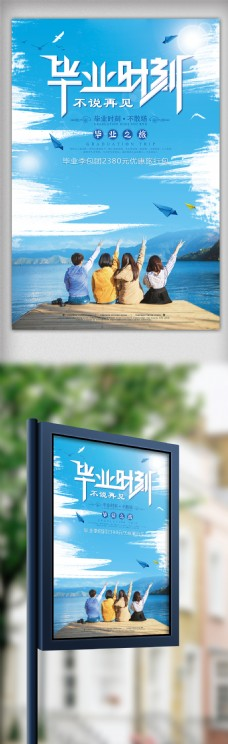 小清新毕业季旅游海报模板设计