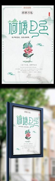 中国风荷塘月色旅游海报