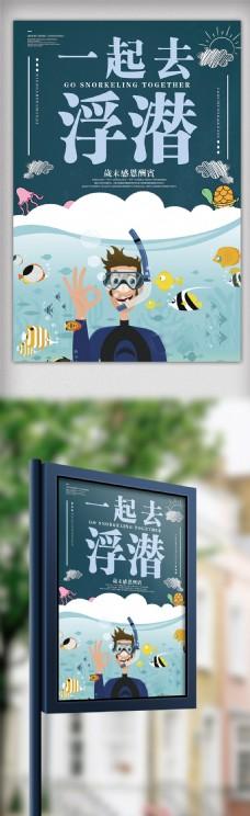 2018年青色卡通简洁旅游浮潜游泳海报