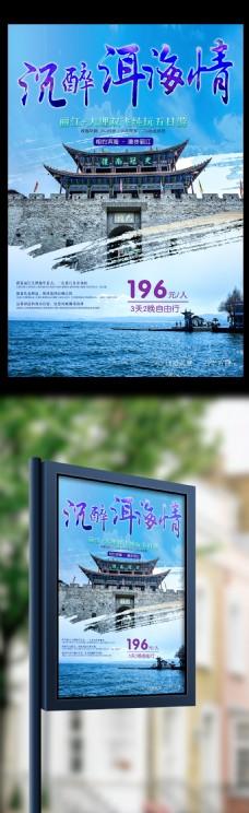 清新自然分云南大理洱海旅游海报