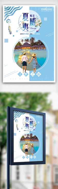 大气创意夏威夷旅游海报
