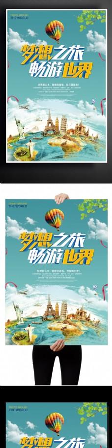 新款旅游畅游世界海报设计模板