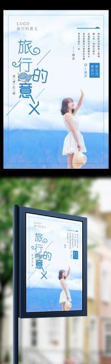 小清新旅行的意義海報設計
