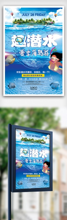 夏季旅游潜水训练营海报设计