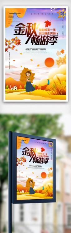 简洁金秋旅游秋季海报