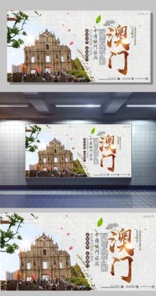 创意中国风澳门旅游宣传展板