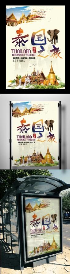 2017淡黄色炫酷泰国之旅旅游海报模板