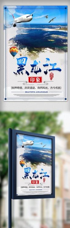 清新大气黑龙江雪乡旅游海报