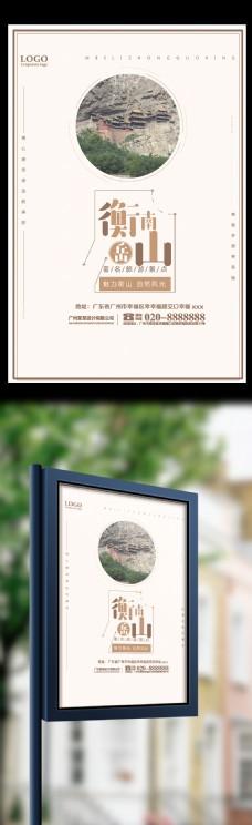 南岳衡山旅游宣傳海報