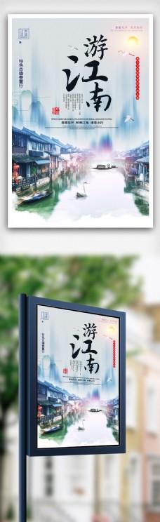 中国风江南古镇旅游海报.psd