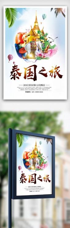 清新简约夏季泰国旅行海报
