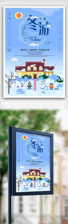 簡潔大氣冬季旅游海報設計