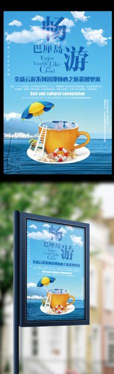 卡通创意畅游巴厘岛宣传旅游海报