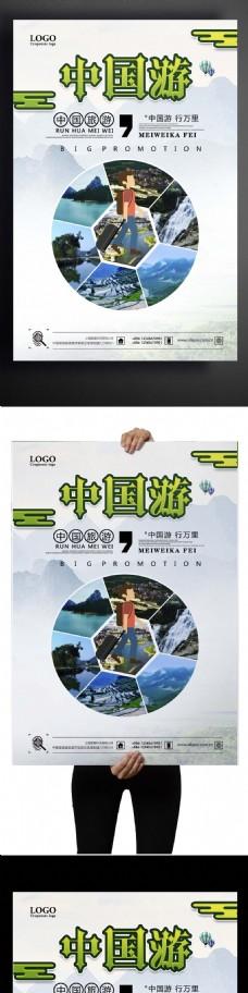 中国游创意设计海报