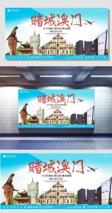 创意时尚澳门旅游宣传促销展板