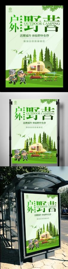 简约户外野营海报