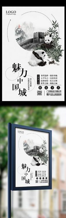 水墨风魅力中国城宣传海报设计
