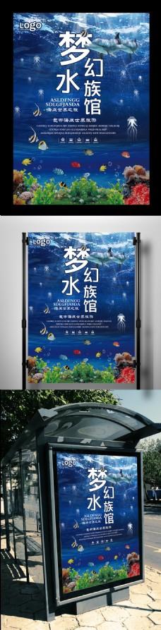 水底海报梦幻水族馆宣传海报